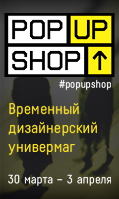 POP_UP_Fashiondigest.ru_240х400